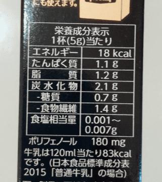 純ココア栄養成分