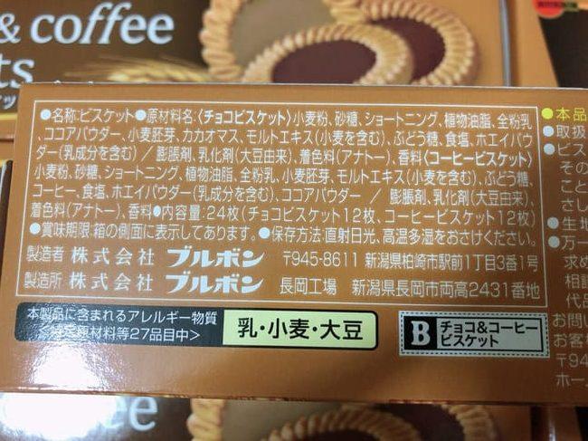 チョココーヒービスケット 原材料